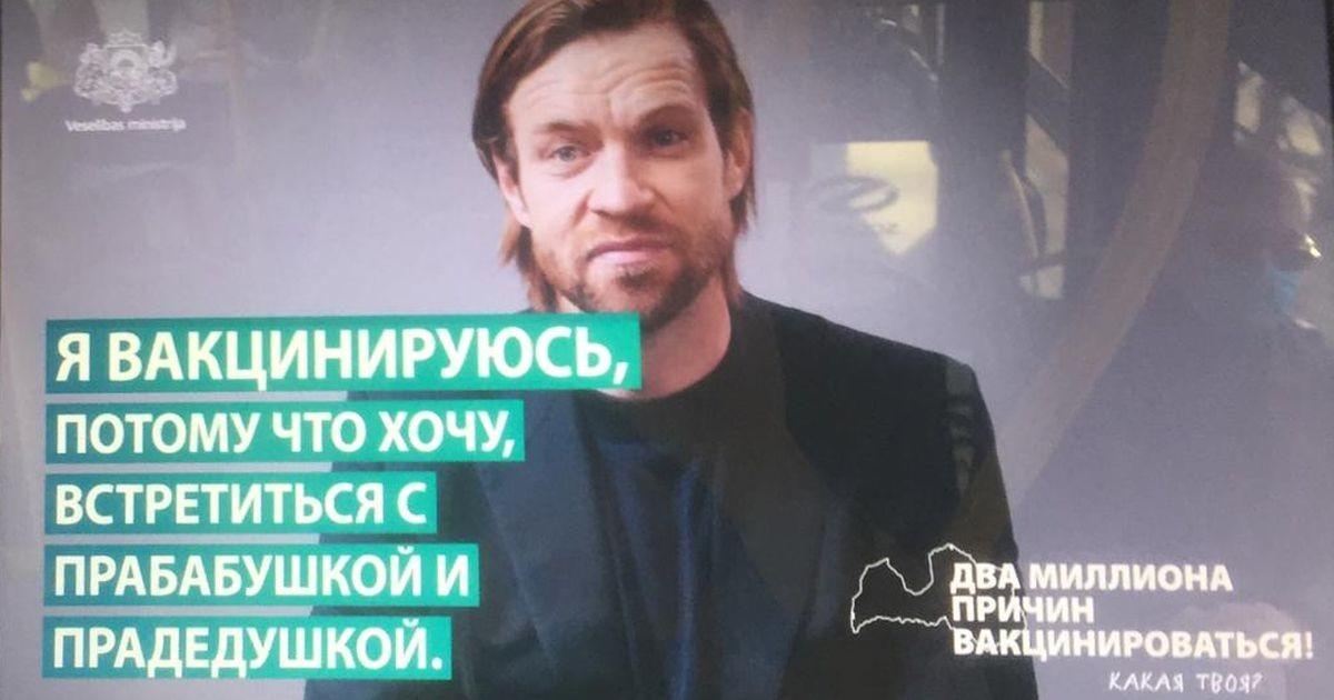 Призыв к вакцинации в Латвии: с переводом рекламы на русский, похоже, что-то пошло не так