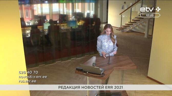 Утренние теленовости ERR 08.06.2021 (07:15)