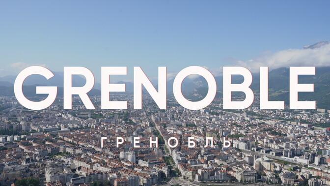 """""""Зеленое измерение"""": Гренобль - город велосипедистов"""