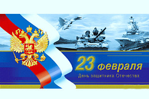 23 февраля — День защитника Отечества. Поздравляем мужчин!