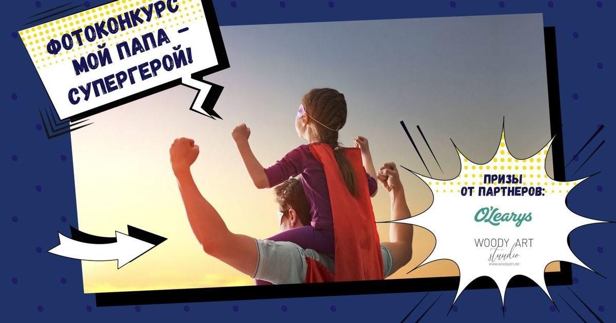 Фотоконкурс Limon.ee «Мой папа – супергерой»: присылайте фото и выиграйте призы!