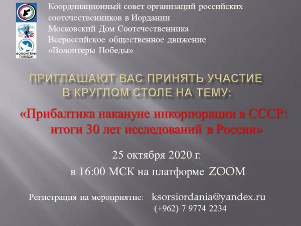 Круглый стол «Прибалтика накануне инкорпорации в СССР: Итоги 30 лет исследований в России» пройдет при поддержке МДС