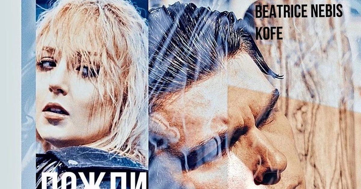 Романтика и ностальгия по Москве: таллиннка Беатрис Небис записала песню с ярким участником шоу «Голос»