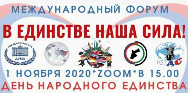 На международном форуме ко Дню народного единства обсудили традиции народов России