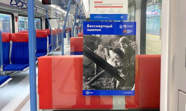 Проект «Бессмертный эшелон» посвятили битве за Москву