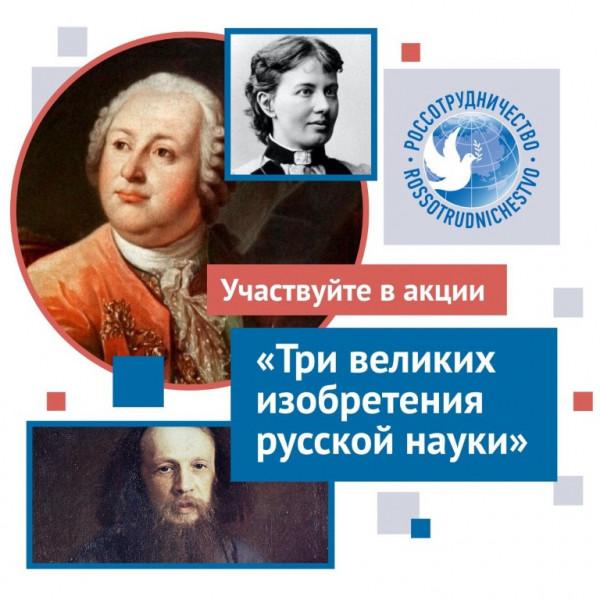 Участникам конкурса предложили рассказать о великих изобретениях российских учёных