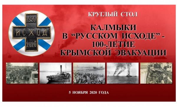 Париж и Элиста почтили память участников эвакуации Русской армии из Крыма
