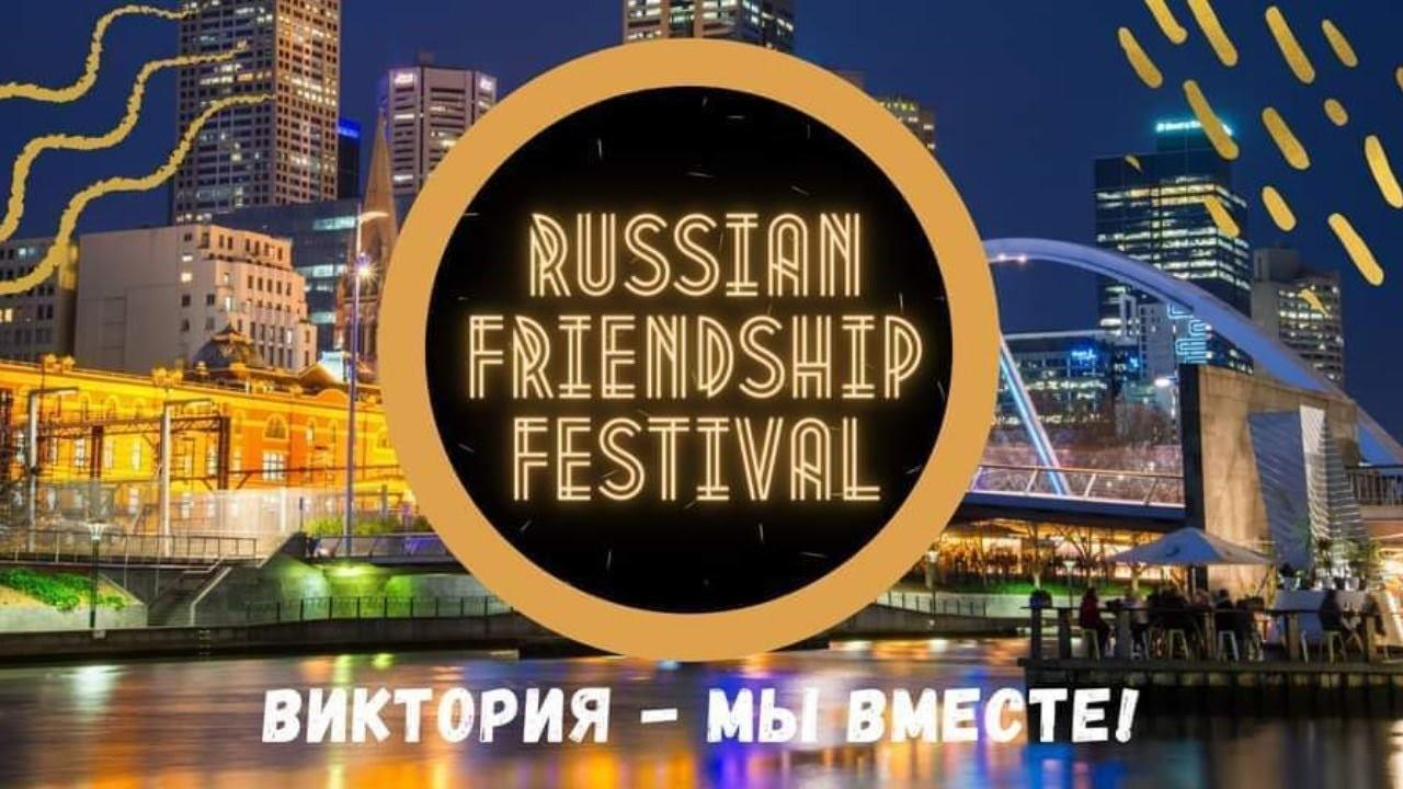 Онлайн фестиваль пройдет в поддержку русской общины штата Виктория