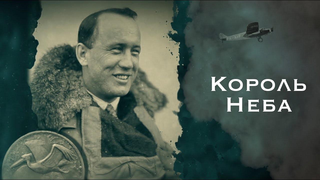 Премьера документального фильма «Король неба»