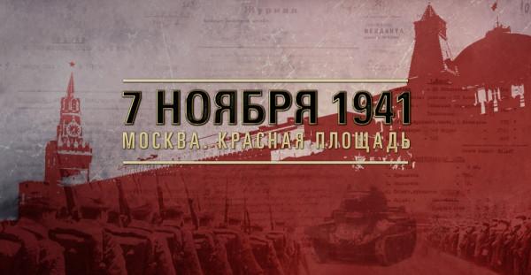 На сайте Минобороны РФ открыли раздел о параде 1941 года на Красной площади