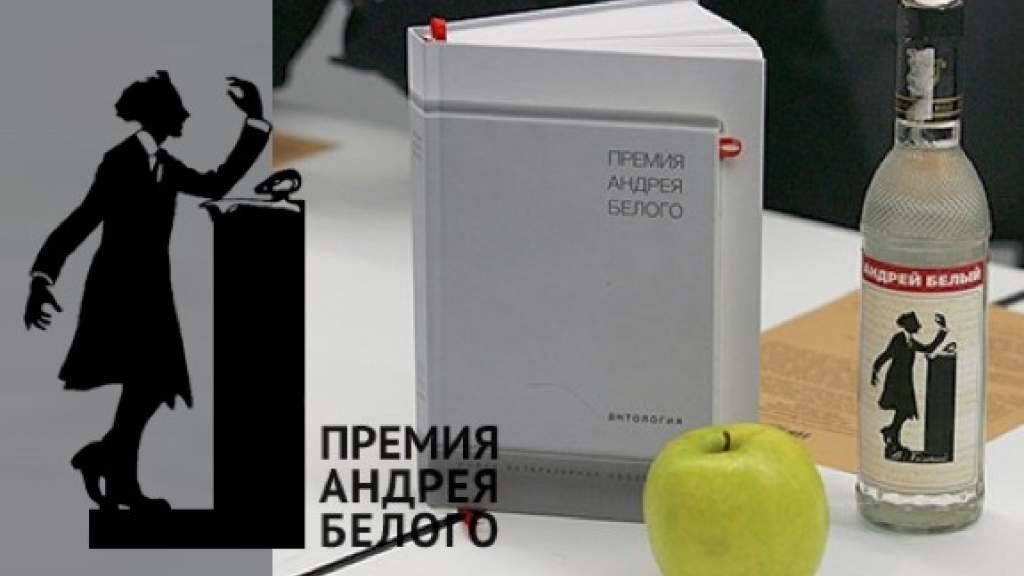Названы лауреаты премии имени Андрея Белого