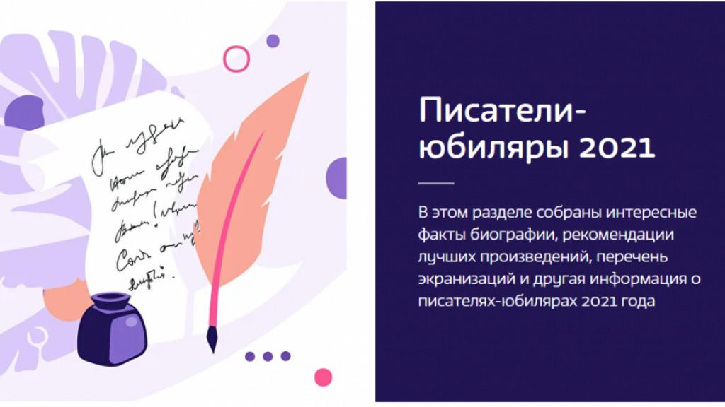 Портал «Онлайн.Библиогород» расскажет о писателях-юбилярах