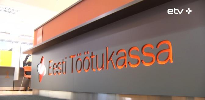 Уровень безработицы в Эстонии опустился ниже 7%