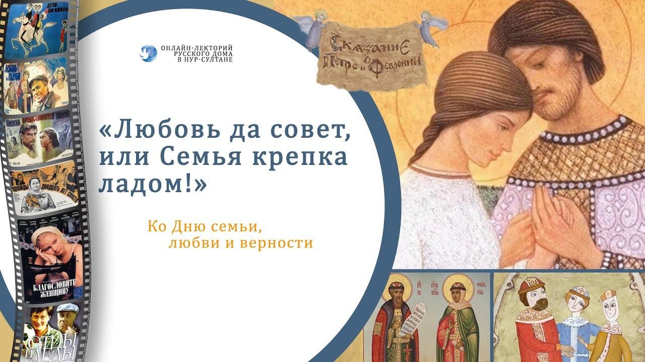 Русский дом в Нур-Султане представляет видеопрограмму «Любовь да совет, или Семья крепка ладом!»