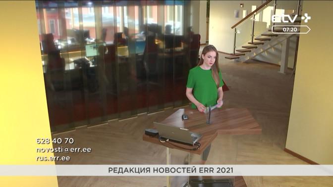 Утренние теленовости ERR 15.09.2021 (07:15)