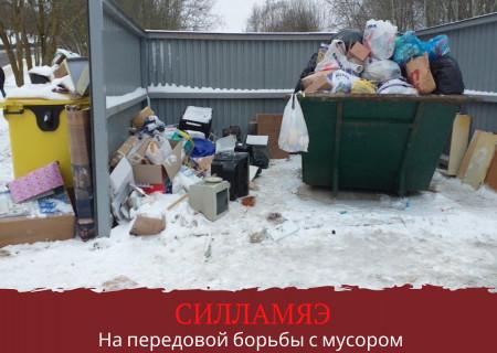 В Силламяэ очередное повышение. Не рождаемости, а вывоза мусора.