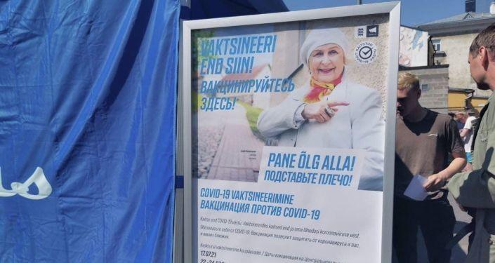 В трех районах Таллина открылись пункты семейной вакцинации