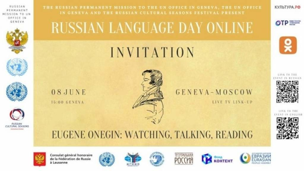 Онлайн-марафон: «Евгений Онегин» прозвучит на официальных языках ООН