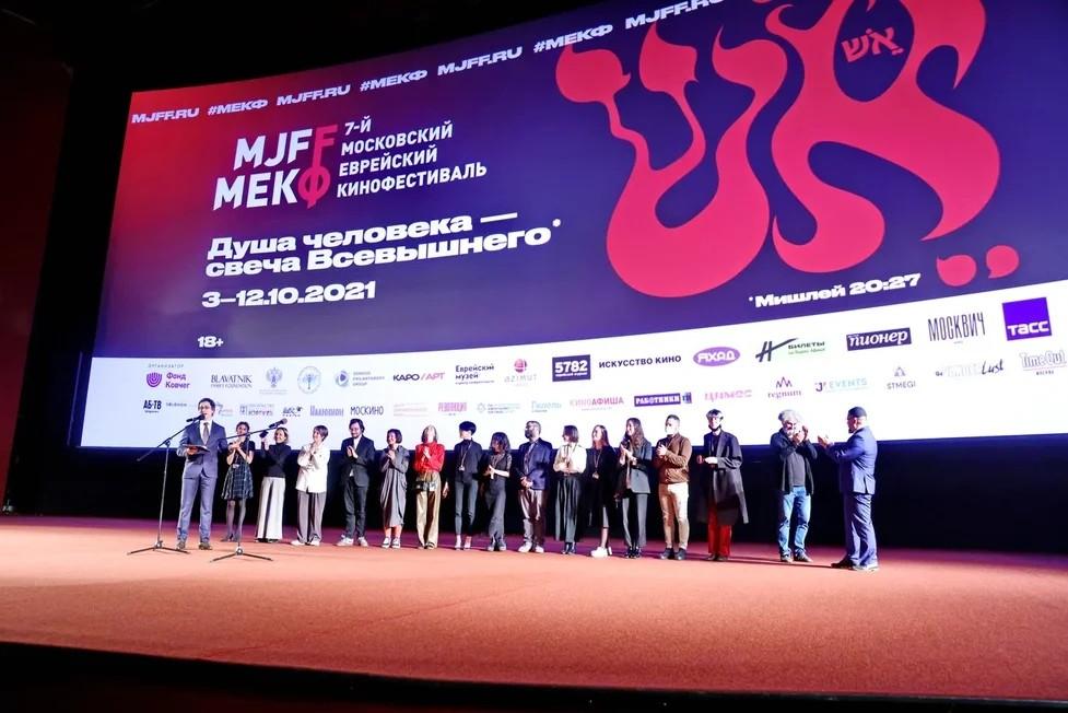 Объявлены победители 7-го Московского еврейского кинофестиваля