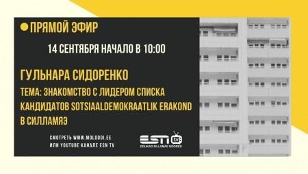 Знакомство с лидером списка кандидатов Sotsiaaldemokraatlik Erakond в Силламяэ Гульнарой Сидоренко