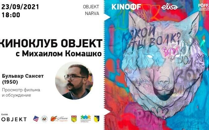 """На первой встрече киноклуба KinoFF в Нарве покажут """"Бульвар Сансет"""""""