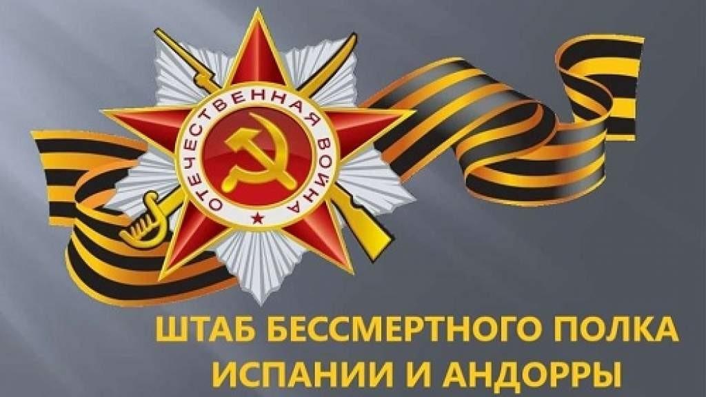 Штаб Бессмертного полка создан в Испании