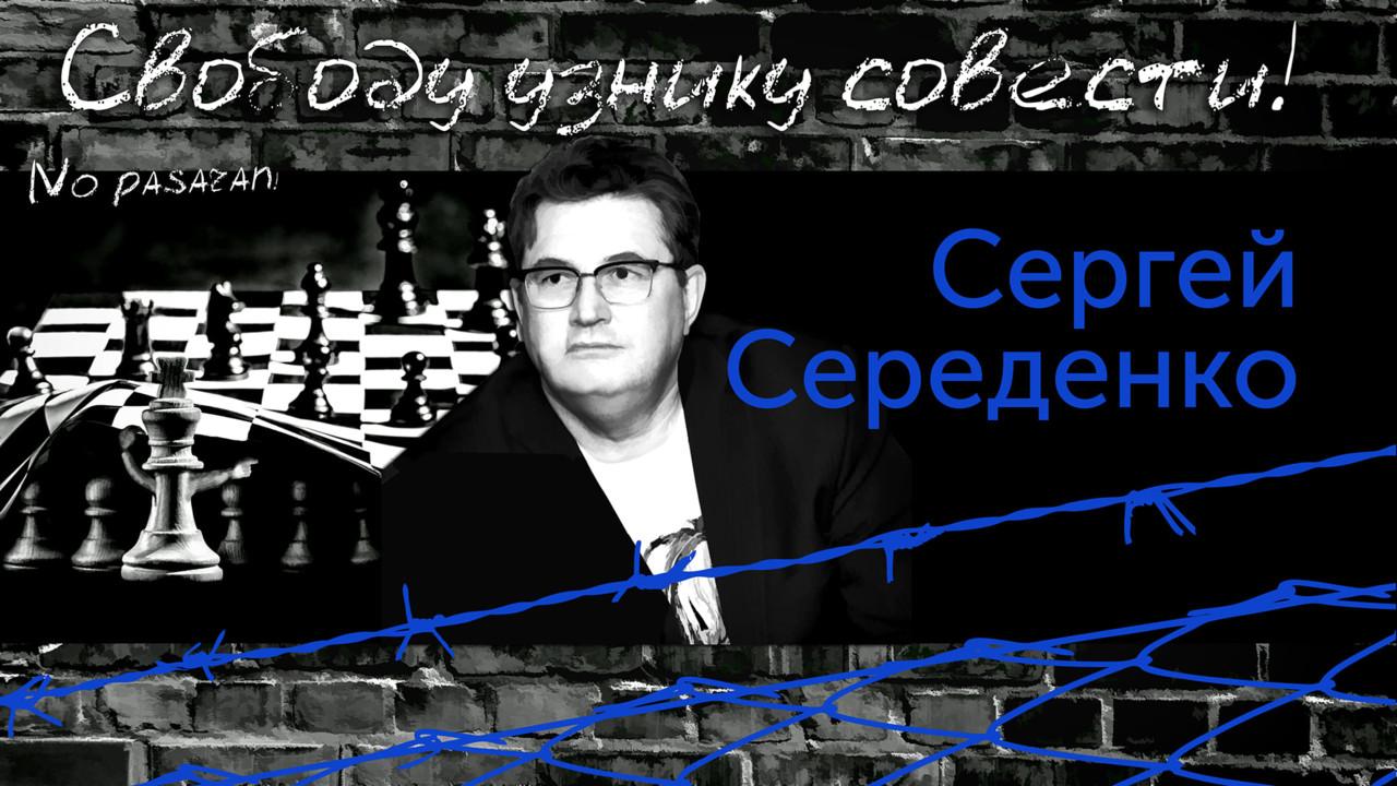 Пикет в поддержку правозащитника Середенко