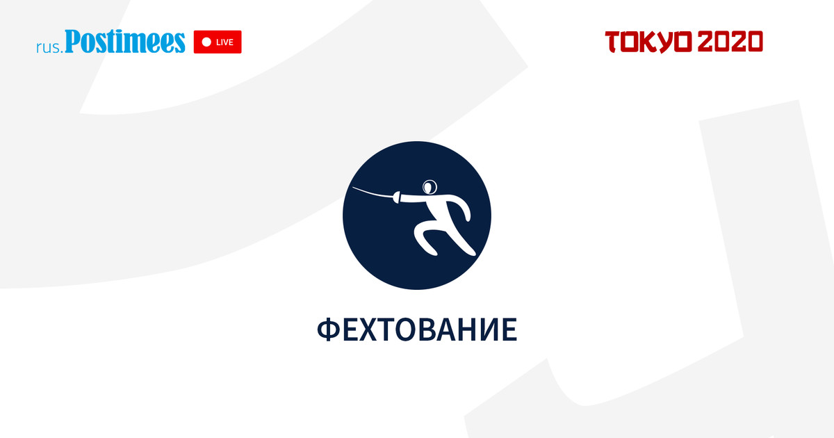 Командные соревнования по фехтованию: сборная Эстонии вышла в финал!