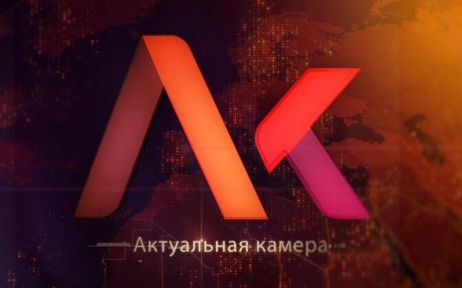 """""""Актуальная камера"""" 12.10.2021 (18:00)"""