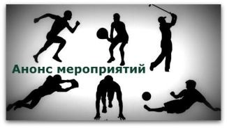 Спорт в Кохтла-Ярве: спортивные мероприятия в августе