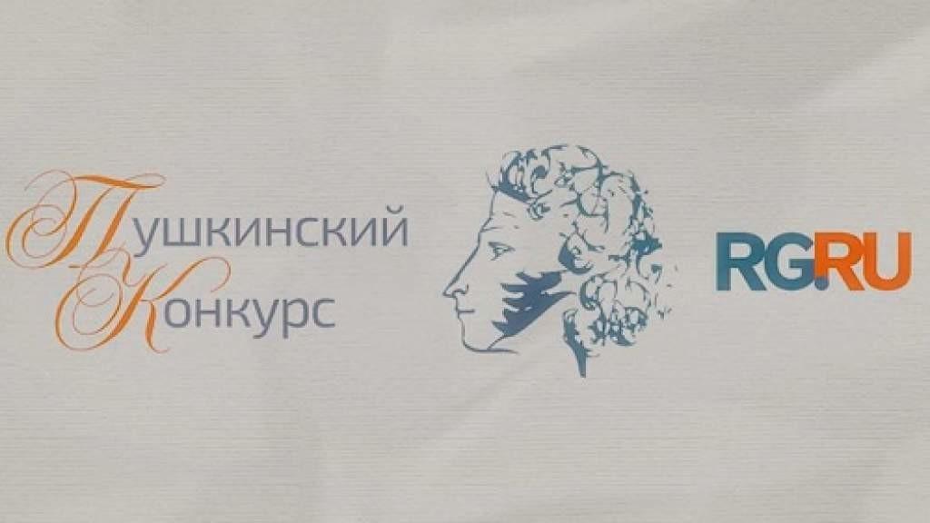 Объявлены лауреаты Международного Пушкинского конкурса