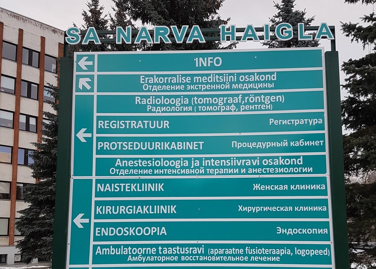 За выходные в Нарвской больнице прививку от коронавируса получили 516 людей в возрасте 70+