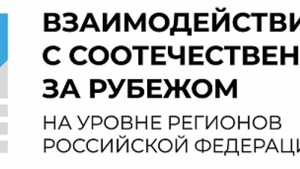 В Москве обсудят взаимодействие проживающих за рубежом соотечественников с регионами РФ