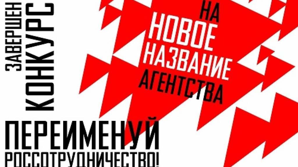 «Русский Дом» — новое название Россотрудничества