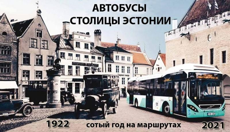 Автобусы cтолицы Эстонии — от омнибуса до электробуса — I