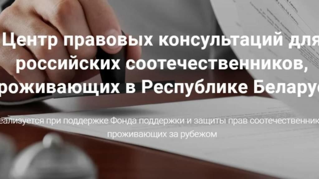 В Белоруссии продолжает работу Центр правовых консультаций для российских соотечественников