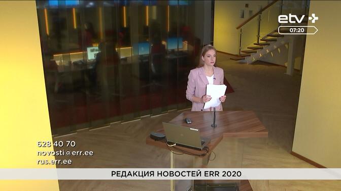 Утренние теленовости ERR 14.09.2021 (07:15)
