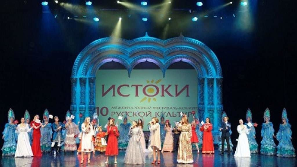 Гран-при юбилейного фестиваля «Истоки» присуждено россиянину и соотечественнику