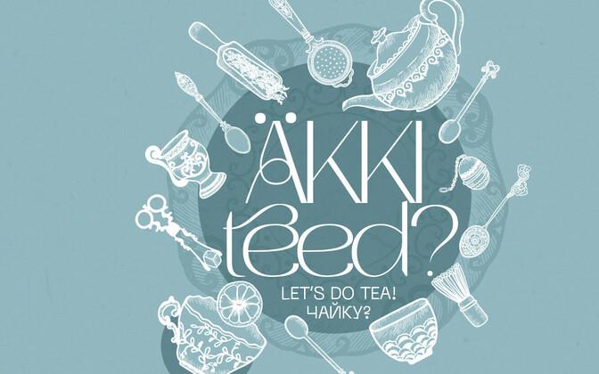 """""""Чайку?"""": в Нарвском замке открывается посвященная традициям и истории чаепития выставка"""