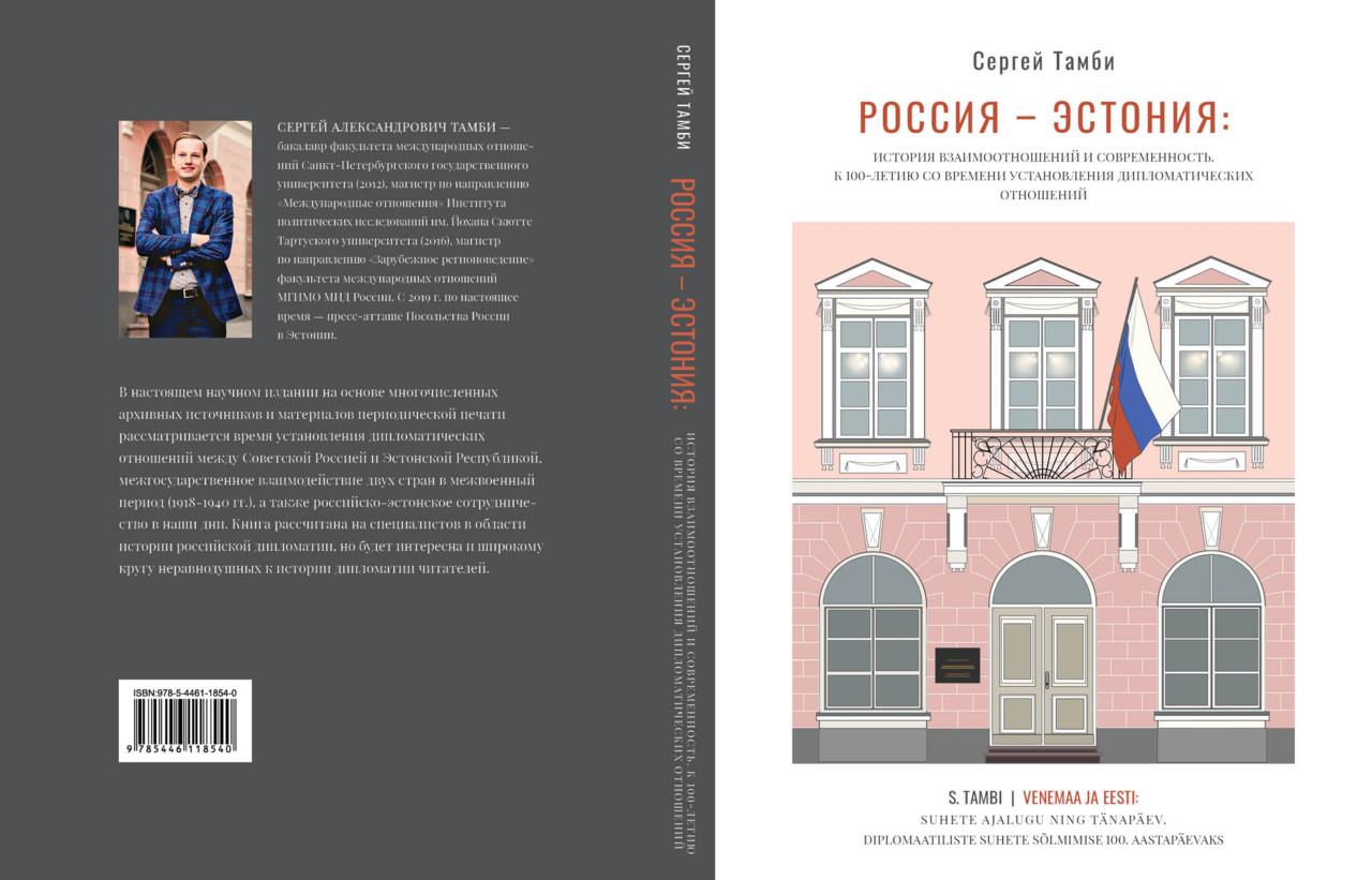Книга пресс-атташе посольства РФ в Эстонии Сергея Тамби об истории взаимоотношений вышла в свет на двух языках