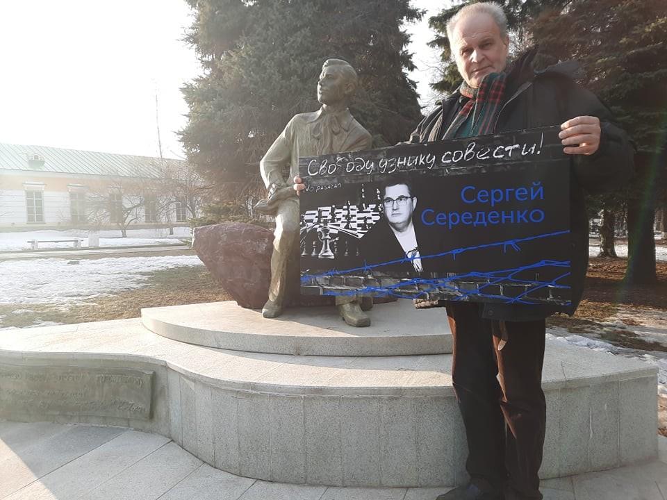 В столице Удмуртии прошёл одиночный пикет в защиту арестованного в Эстонии правозащитника Середенко