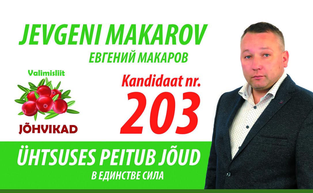 Видео: Евгений Макаров – выборы 2021
