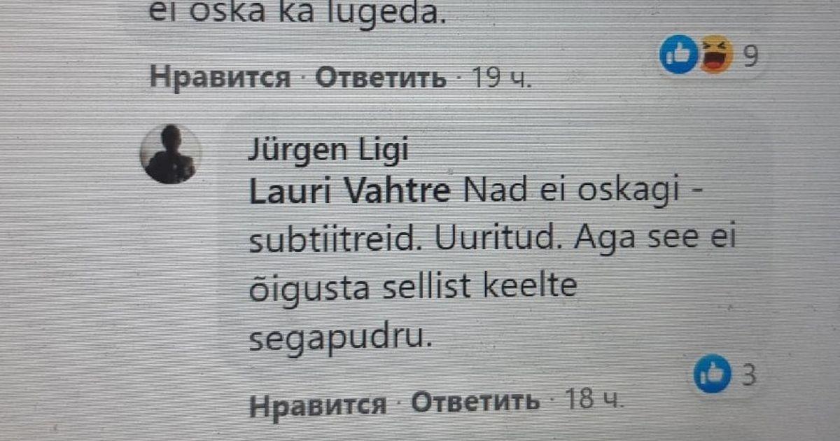 Эстонские политики: помимо того, что русские не владеют языком, они еще и не умеют читать