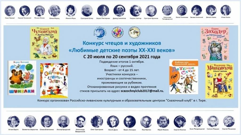 Соотечественники в Ливане приглашают к участию в конкурсе «Любимые детские поэты XX-XXI веков»