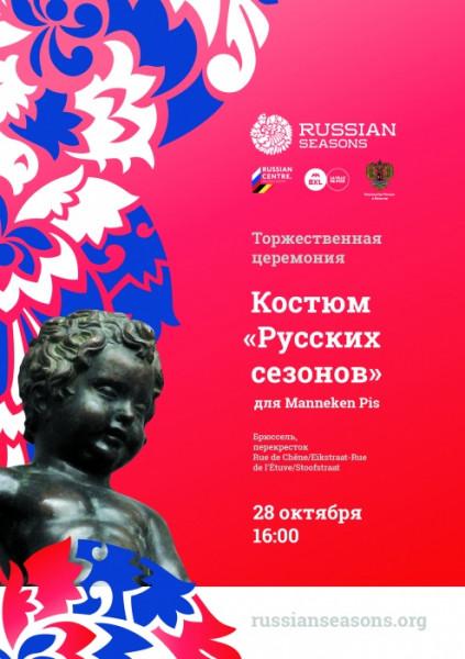 Manneken Pis в Брюсселе оденут в костюм «Русских сезонов»