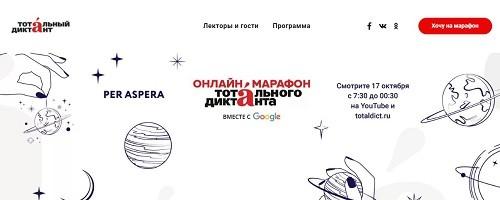 Онлайн-марафон Тотального диктанта: 4 трансляции, 7 лекций и 5 гостей