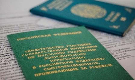 По программе переселения в РФ переехало порядка 1 млн человек