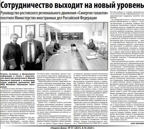 О посещении МИД и МДС руководителем Ростовского движения «Синергия талантов» — газета «Неделя Дона»